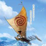 最初の一歩を踏み出せないあなたへ 〜映画『モアナと伝説の海』を観て