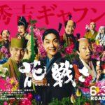 野村萬斎が満載の映画「花戦さ」を観て