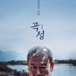 韓国映画『哭声/コクソン』はルビンの壺だ