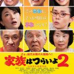 『家族はつらいよ2』を観て、高齢化社会を笑い飛ばせ