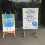 「ディスコ プログラミングコンテスト@広島」潜入レポート
