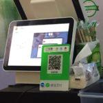 中国のITサービスを体験してみた(その1:スマホ決済 WeChat Pay)