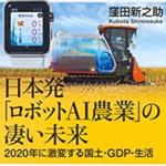 『日本発「ロボットAI農業」の凄い未来』を読んで