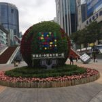 深圳に行ってきた 2017.11(その1:プロローグ)