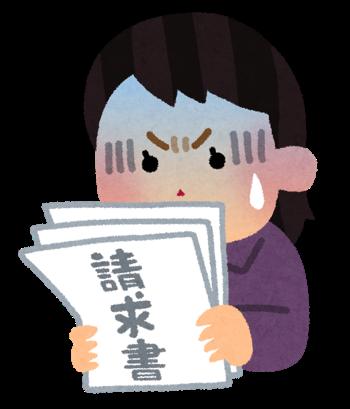 Seikyuusyo shock