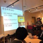 「広島版IoT縛りの勉強会! IoTLT広島 Vol.7」レポート