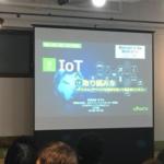 IoTのイベント『ようこそIoTの世界へ』レポート