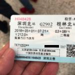 中国高速鉄道の旅(その1:チケット購入)