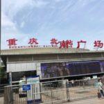 重慶北駅のワナ(重慶北駅に行かれる方へ注意事項)