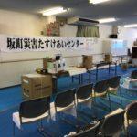 【平成30年7月豪雨】坂町にボランティアに行ってきました。