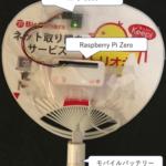 Maker Faire Tokyo に出展したIoTクソゲー「うちわdeファイト」の作り方