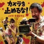 映画作りのワクワク感に溢れた傑作『カメラを止めるな!』を観て(ネタバレなし)