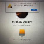macOSをMojaveにアップロードする時のエラー「インストールの準備中にエラーが起きました。このアプリケーションをもう一度実行してください。」