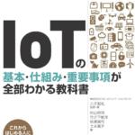 IoTを学ぶ第1歩にオススメの本『IoTの基本・仕組み・重要事項が全部分かる教科書』について