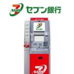 セブン銀行の次世代ATMのアイデアソンに参加しました。