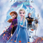 『アナと雪の女王2』を観て