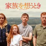 映画『家族を想うとき』を観て