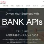 三菱UFJ銀行のAPIを試してみた