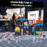 「cluster広島LT大会」を開催しました