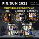 FIN/SUMアイデアソンに参加しました