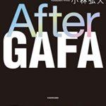 『After GAFA』を読んで