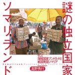 『謎の独立国家ソマリランド』を読んで