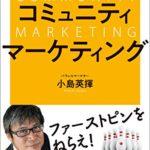 『コミュニティマーケティング』を読んで