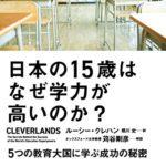 邦題と内容が全然合ってないけど素晴らしい旅行記『日本の15歳はなぜ学力が高いのか?』を読んで