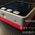 M5Stackの電池モジュールは上から2番目に積んだほうがいい