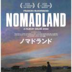 映画『ノマドランド』を観て