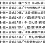 MacでCSVファイルが文字化けする件(GoogleフォームのCSV)